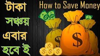 টাকা জমানোর সহজ উপায় I How to Save Money I Bangla Motivational Video