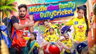 Middle Class Family Ki Gully Cricket    Aditi Sharma