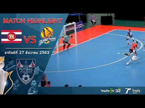 ไฮไลท์ : ฟุตซอลไทยลีก2020 ราชนาวี vs สุราษฎร์ธานี