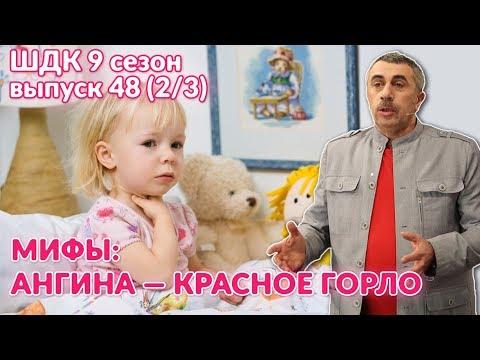 Мифы: ангина — красное горло - Доктор Комаровский