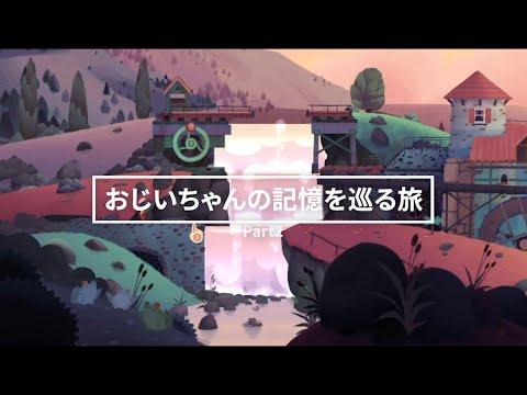 【タイトル買い】ばずの、おじいちゃんの記憶を巡る旅【PART2】