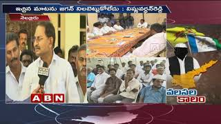 Vanteru Venugopal Reddy and Vishnuvardhan Reddy To Resign ..