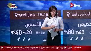 النشرة الجوية - حالة الطقس غداً فى مصر والدول العربية - الخميس 19 ...