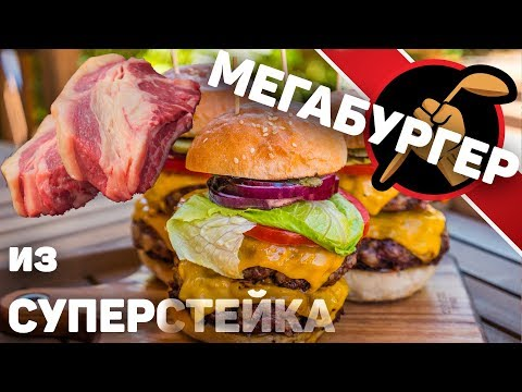 Бескомпромиссный МЕГАБУРГЕР