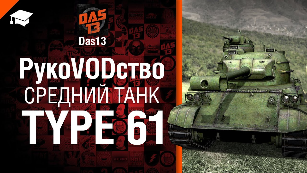 Превью Средний танк Type 61 - рукоVODство от Das13 [World of Tanks]