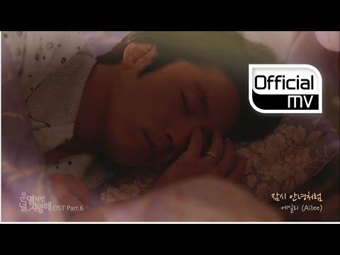 [MV] Ailee(에일리) _ Good bye my love(잠시 안녕처럼) (You are my destiny(운명처럼 널 사랑해) OST Part.6)
