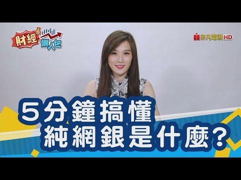 搞懂純網銀是什麼?3家純網銀預計2020台灣開業 純網銀、數位銀行、網路銀行比一比 | 非凡新聞 |【財經懶人包】