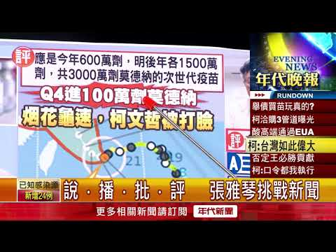 張雅琴挑戰新聞》仍有「零星感染」 7/27三級警戒「降級不解封」