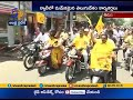 Special category status:  TDP Bike Rally Held In Tirupati