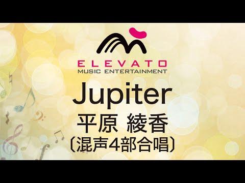 EME-C4010 Jupiter/平原 綾香〔混声4部合唱〕