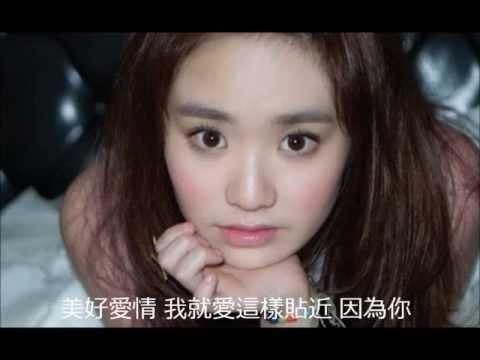 Kimberley 陳芳語 - 愛你 伴奏版 (字幕)