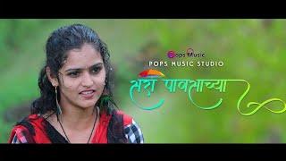 Sari Pavsachya | Marathi Song | Pops Music | Songs | Rabbana Siddiki | Nisha Shelke