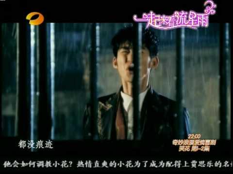 Xu Fei 许飞 Meteor Shower  MV - Wo Yao De Fei Xiang 我要的飞翔