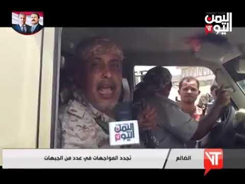 قناة اليمن اليوم - نشرة الثامنة والنصف 07-07-2019