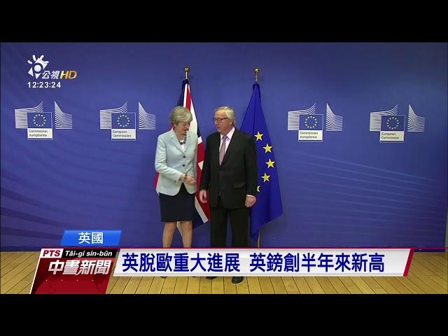 英歐盟達成分手協議 貿易協定談判啟動