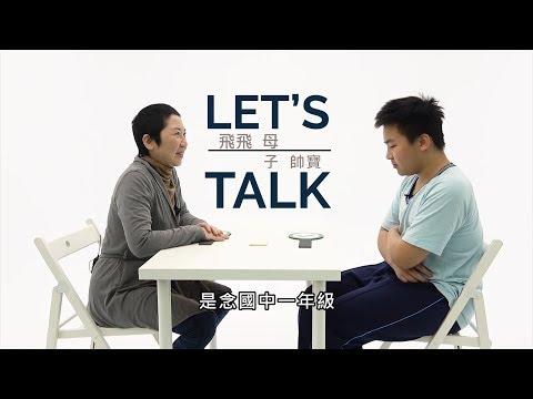 【Let's Talk 第七集】「我從小就是別人眼中的怪咖」-亞斯伯格症的孩子