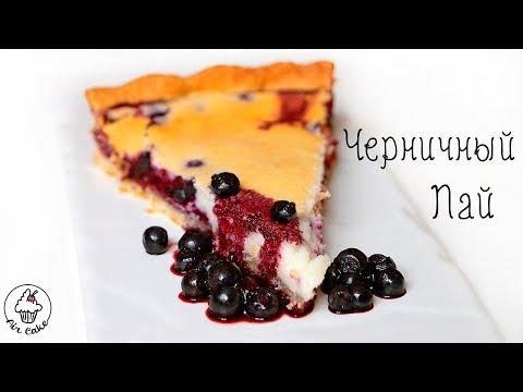 Ягодный ЧЕРНИЧНЫЙ ПИРОГ ♡ БЫСТРЫЙ и ВКУСНЫЙ рецепт