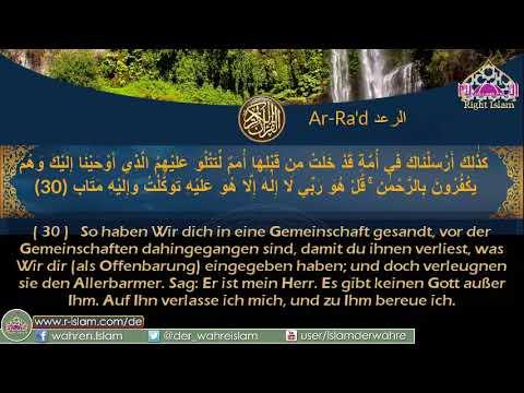 مقطع من سورة الرعد مترجم للغة الألمانية - Surat AlRaad