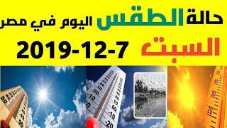 طقس اليوم السبت 7-12-2019 في مصر -