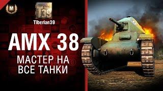 Мастер на все танки №121: AMX 38 - от Tiberian39
