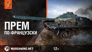 Новая премиум ПТ-САУ AMX Canon D'assaut de 105