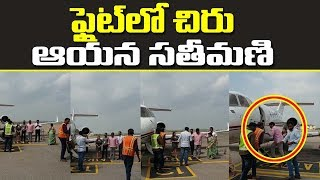 Watch: Chiranjeevi With Family In Special Aircraft To Meet..