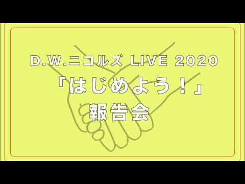 D.W.ニコルズ LIVE 2020「はじめよう!」報告会