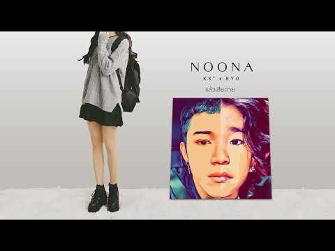 โตแล้ว (NOONA) - KS