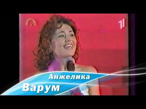 Анжелика Варум - Дождливое такси (1998)