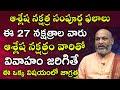 ఆశ్లేష నక్షత్రం సంపూర్ణ ఫలాలు | 2021 Ashlesha Nakshatram Characteristics | Astrologer Nanaji Patnaik