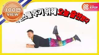 (Weekly Idol EP.247) JYP Random play dance part.3