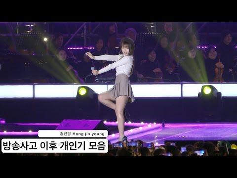 홍진영 Hong jin young[4K 직캠]방송사고 이후 개인기 모음@20161018 Rock Music