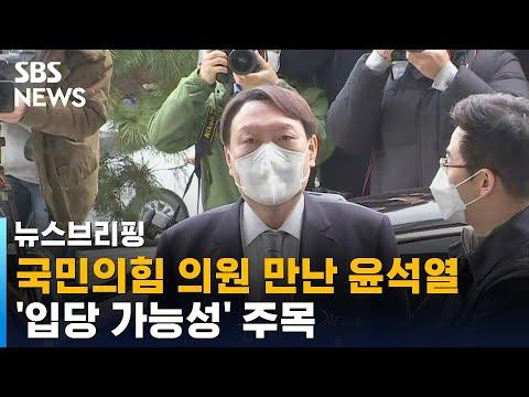 국민의힘 의원 잇따라 만난 윤석열…'입당 가능성' 주목 / SBS / 주영진의 뉴스브리핑