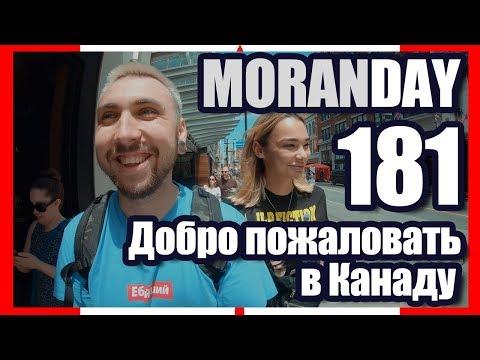 🇨🇦 Moran Day 181 — Добро Пожаловать в Канаду
