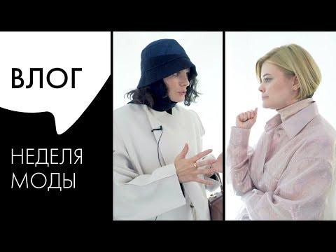 Влог С Недели Моды!