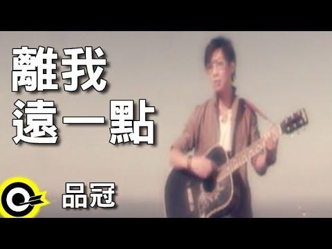 品冠-離我遠一點 (官方完整版MV)