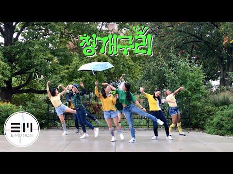 [E.Motion] PENTAGON(펜타곤) - Naughty boy(청개구리) [1theK (원더케이) Dance Cover Contest]