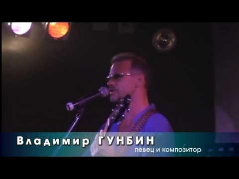 Владимир Гунбин