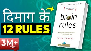 BRAIN RULES Book Summary in Hindi by John Medina | 12 Brain Rules That Will Change Your Life