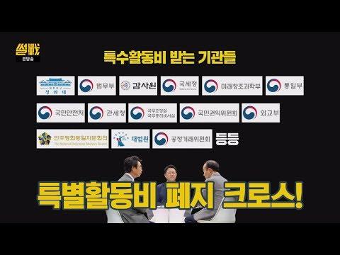 [탁상공론] 전원책x유시민, 특수활동비(=쌈짓돈) 없애기로 동의! 썰전 220회