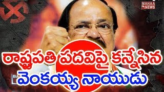 Venkaiah Naidu plans to become President?..