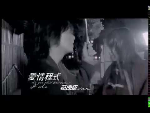 范逸臣-愛情程式  官方MV