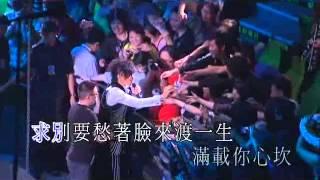 古巨基演唱會2011 線上完整版 YouTube 影片