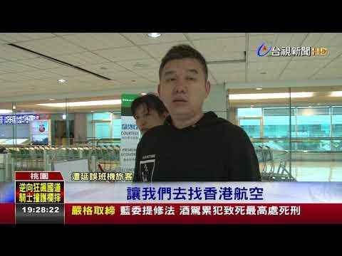 香港航空嚴重誤點旅客機場滯留七小時