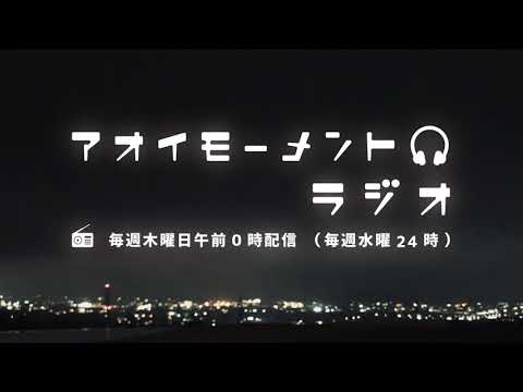 AOI MOMENTラジオ第13回(I'll stay with you スペシャル)