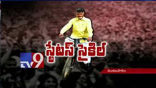 Exclusive visuals : CM Chandrababu Cycle Yatra..