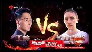 Siêu trí tuệ 2017, Tập 37_2: Vương Phong vs Alex Mullen