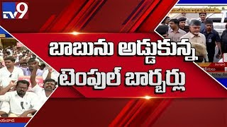 Watch: CM Chandrababu Loses Cool At Barbers at Secretariat..
