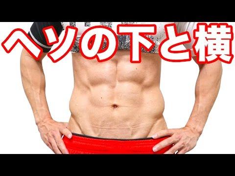【SIXPACK】寝たままヘソの下と横の脂肪を落とす腹筋1分間エクササイズ! #腸腰筋 #大腰筋