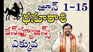 Dhanu Rasi Phalalu 2018   June 1st -15th    Sagittarius Horoscope - ధనుస్సురాశి   Pranati Television